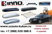 Багажные системы INNO,  багажные боксы ИННО в Краснодаре