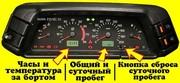 Диагностика и корректировка пробега спидометров на автомобилях в Уфе