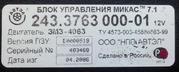 Мозги эбу контроллер Микас 7.1 243.3763000-01