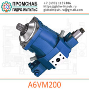 А6VM200 цена 340 000руб