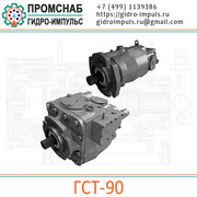 ГСТ 90 (комплект НП-90 и МП-90) цена 58 000руб
